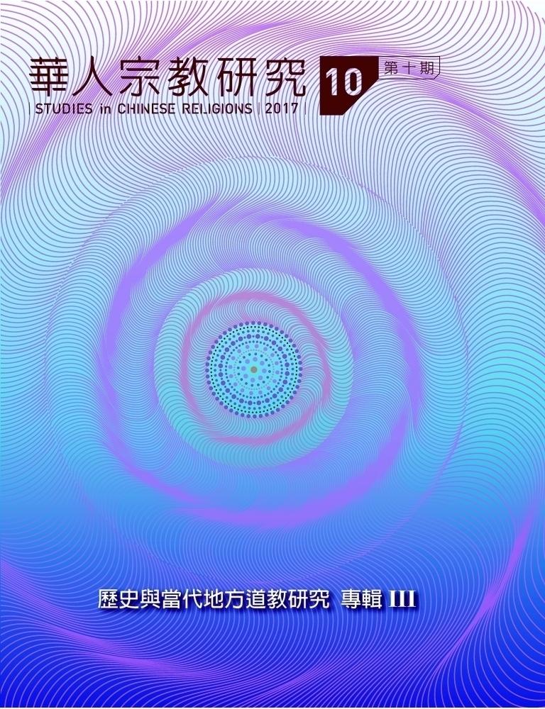 華人宗教研究第十期