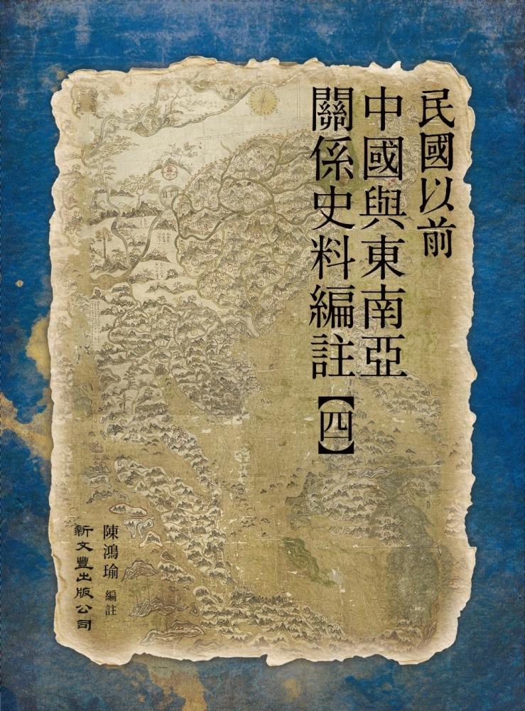 民國以前中國與東南亞關係史料編註 - 第三冊 + 第四冊