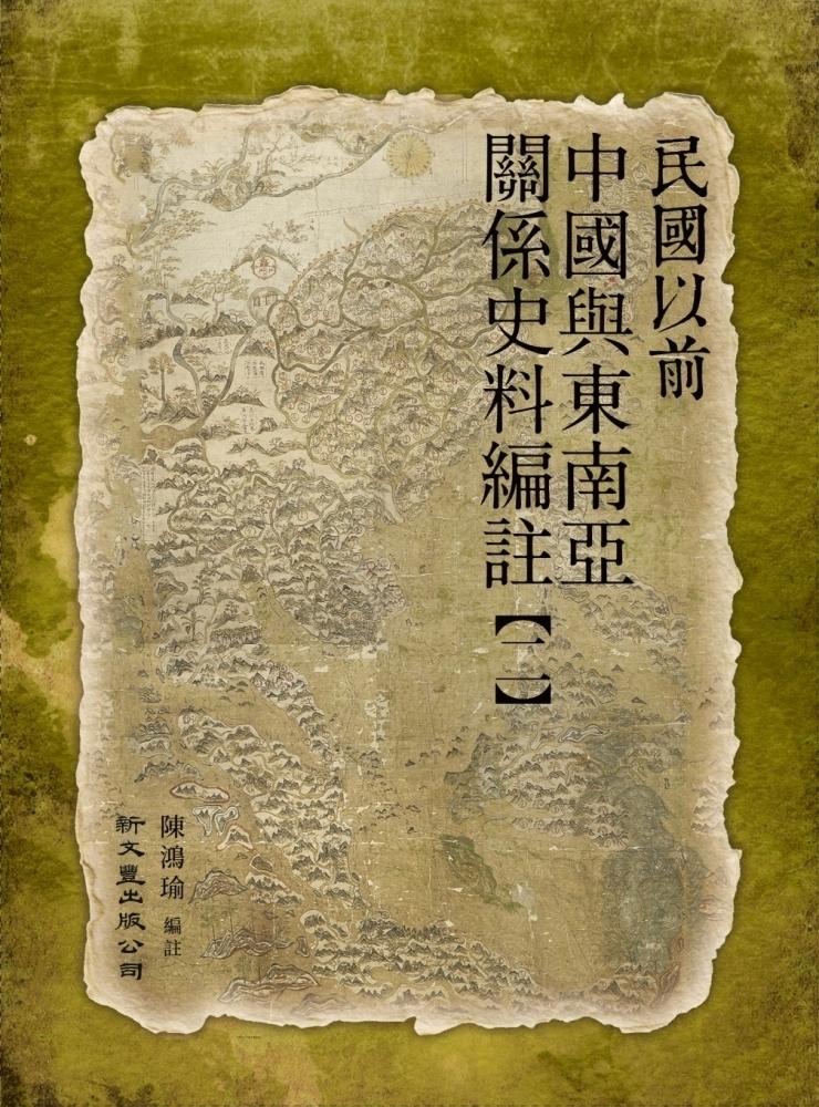 民國以前中國與東南亞關係史料編註 - 第二冊