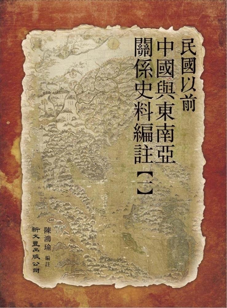 民國以前中國與東南亞關係史料編註 - 第一冊