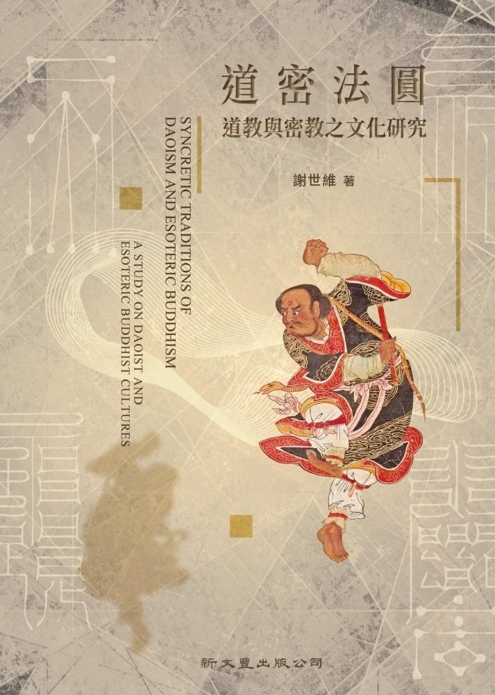道密法圓──道教與密教之文化研究