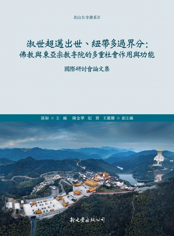 淑世超邁出世、紐帶多過界分: 佛教與東亞宗教寺院的多重社會作用與功能國際研討會論文集