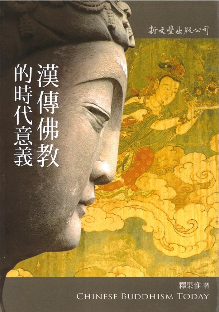 漢傳佛教的時代意義