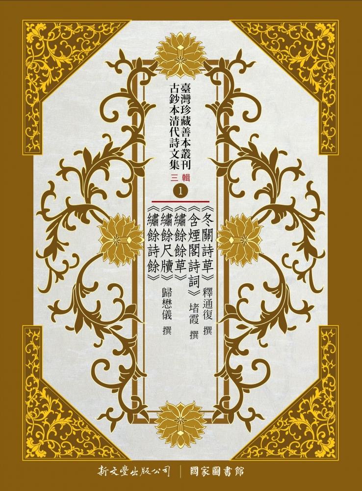 臺灣珍藏善本叢刊.古鈔本清代詩文集 三輯