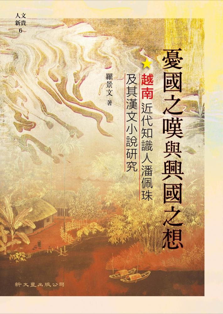 憂國之嘆與興國之想──越南近代知識人潘佩珠及其漢文小說研究
