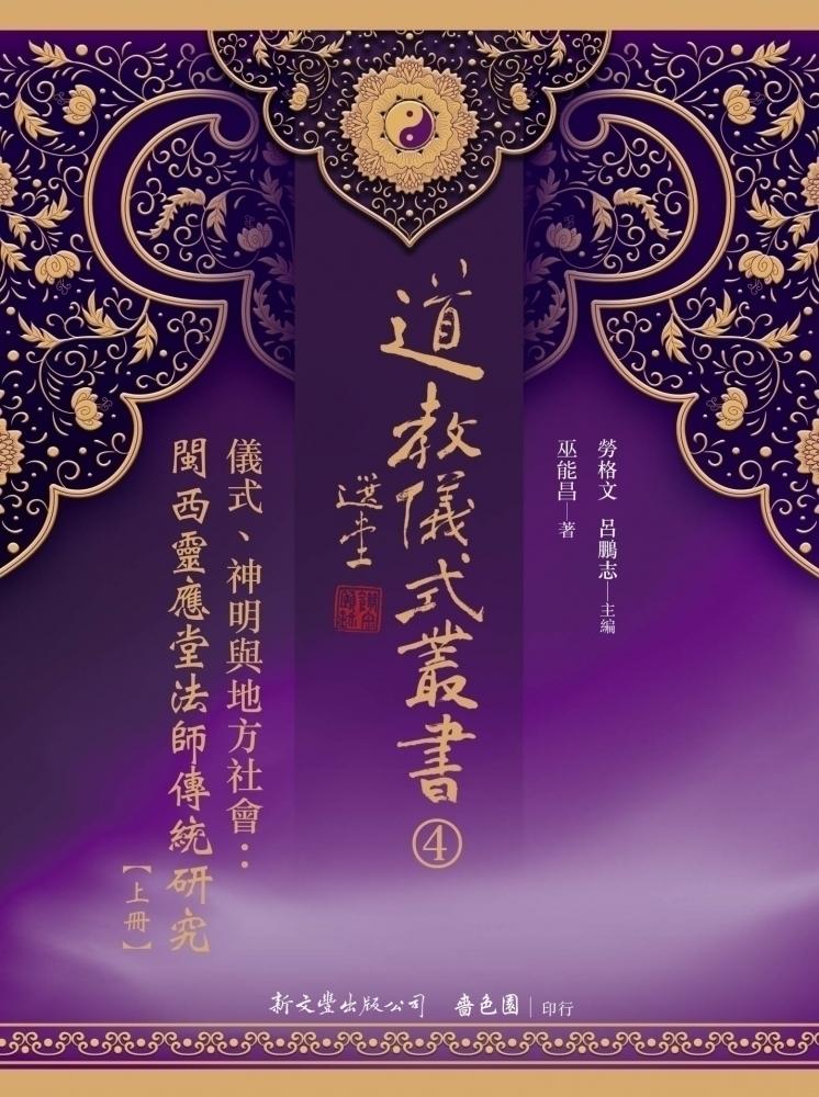 儀式、神明與地方社會:閩西靈應堂法師傳統研究