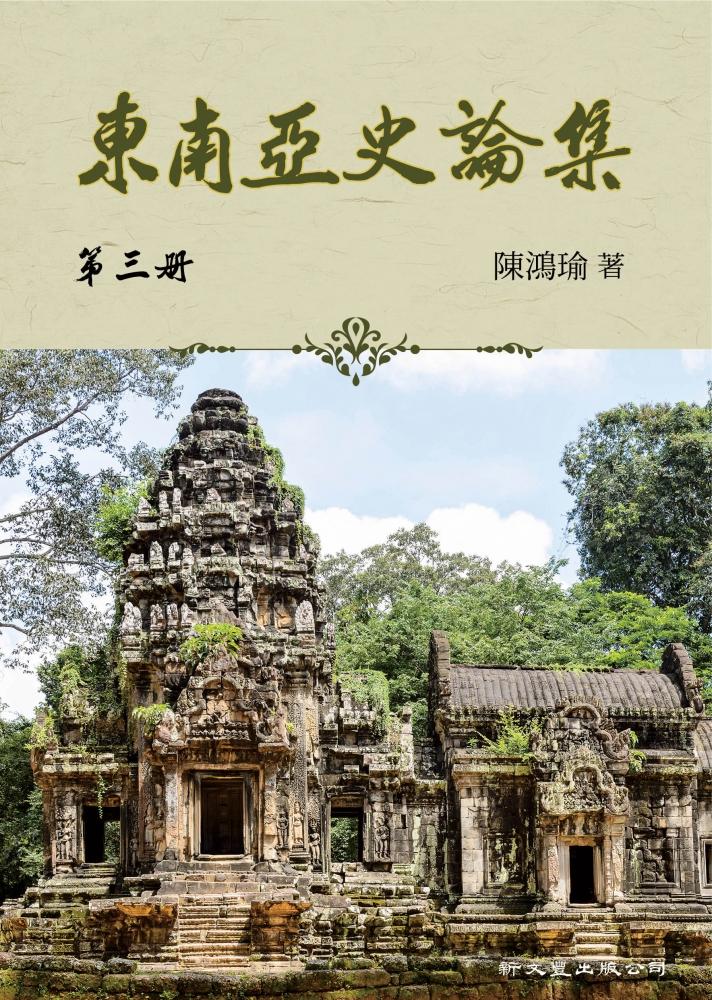 東南亞史論集