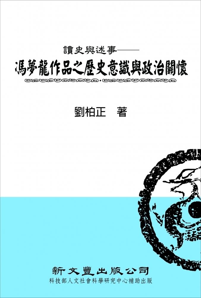 讀史與述事──馮夢龍作品之歷史意識與政治關懷