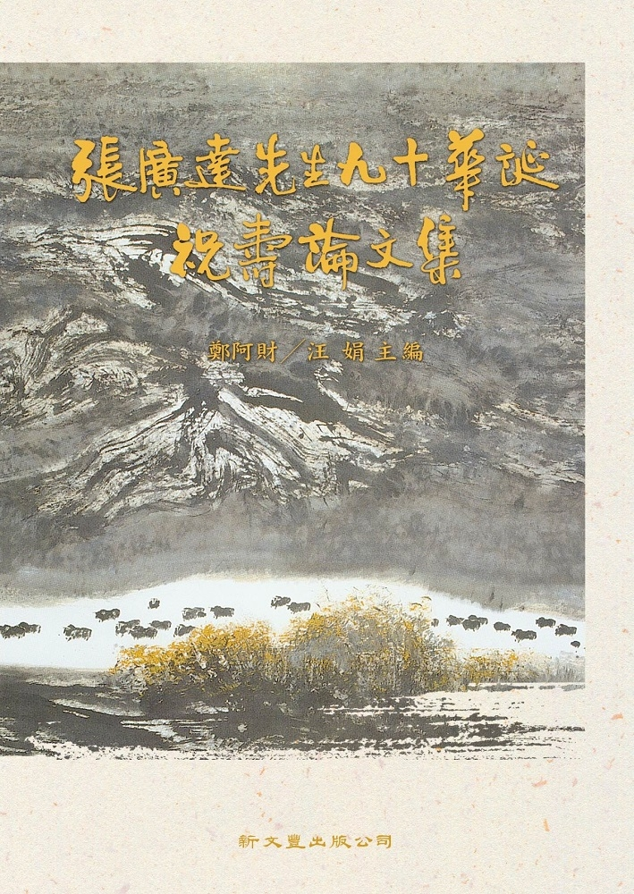 張廣達先生九十華誕祝壽論文集