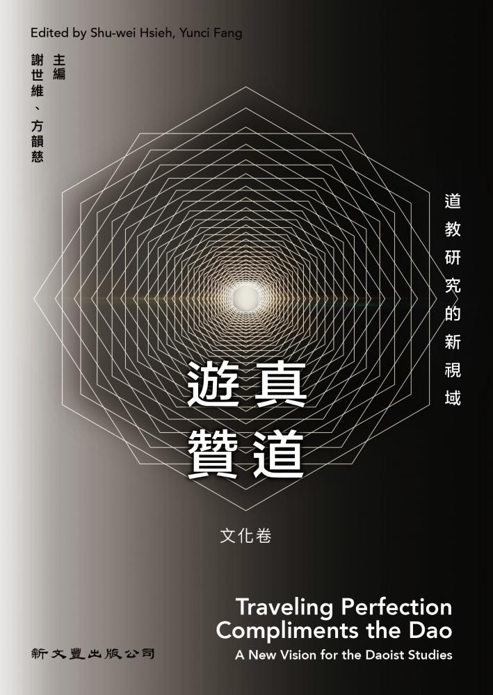 游真贊道:道教研究的新視域(文化卷)